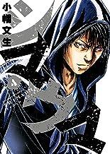 表紙: シマウマ(4) (ヤングキングコミックス) | 小幡文生