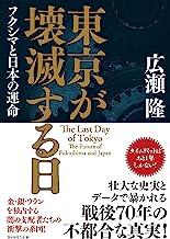 表紙: 東京が壊滅する日 | 広瀬 隆