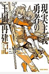 現実主義勇者の王国再建記V (ガルドコミックス) Kindle版