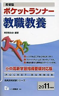 即答型ポケットランナー教職教養 2011年度版 (教員採用試験シリーズ)