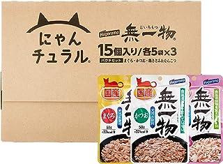 [Amazon限定ブランド]にゃんチュラル キャットフード バラエティーパック まぐろ・かつお・鶏ささみ&なんこつ 50g×15コ