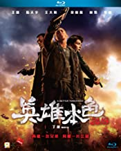 A Better Tomorrow 2018 (Region A Blu-ray) (English Subtitled) 英雄本色2018 - Directed by Ding Sheng