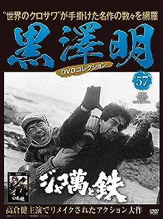 黒澤明 DVDコレクション 57号『ジャコ萬と鉄 ( 1964年 )』 [分冊百科]