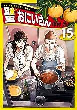 表紙: 聖☆おにいさん(15) (モーニングコミックス) | 中村光