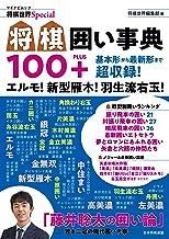 表紙: 将棋囲い事典100+ | 将棋世界編集部