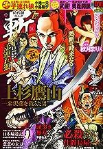 時代劇コミック斬 VOL.25 (GW MOOK 636)