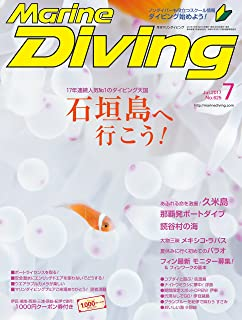 Marine Diving (マリンダイビング) 2017年 07月号 [雑誌]