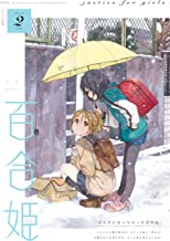 表紙: コミック百合姫 2019年2月号[雑誌] | 白身魚