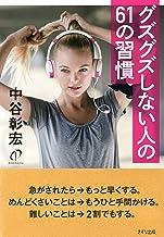 表紙: グズグズしない人の61の習慣 (きずな出版)   中谷 彰宏