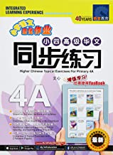 小四高级华文 同步练习 (4A) + YooBook: Higher Chinese Topical Exercises For Primary 4A + YooBook