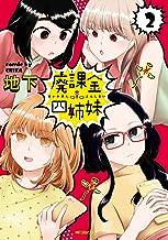 表紙: 廃課金四姉妹 2 (MFコミックス フラッパーシリーズ) | 地下
