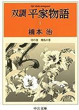 表紙: 双調平家物語1 序の巻 飛鳥の巻 (中公文庫) | 橋本治