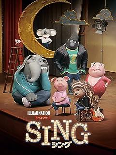 SING/シング 【通常版】 (字幕版)