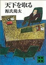 表紙: 天下を取る (講談社文庫) | 源氏鶏太