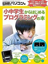 表紙: 小中学生からはじめるプログラミングの本 日経BPパソコンベストムック | 日経パソコン