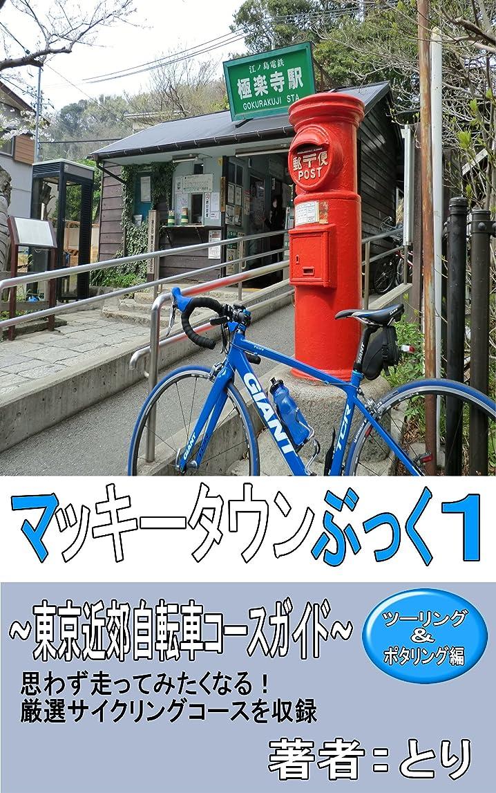 更新理論的発火するマッキータウンぶっく1 ~東京近郊自転車コースガイド~ ツーリング&ポタリング編