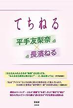 表紙: 平手友梨奈×長濱ねる ~てちねる~ | 登坂 彰