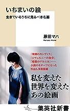 表紙: いちまいの絵 生きているうちに見るべき名画 (集英社新書) | 原田マハ