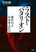 表紙: ラスト・バタリオン 蒋介石と日本軍人たち | 野嶋剛