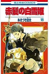 赤髪の白雪姫 18 (花とゆめコミックス) Kindle版