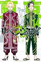 東京卍リベンジャーズ(14) (週刊少年マガジンコミックス)