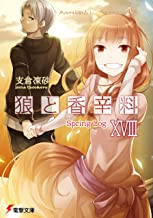 狼と香辛料XVIII Spring Log (電撃文庫)