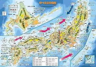 「学べる日本地図」(八つ折り封筒発送)小学校、中学校の学習に合わせた、学習用日本地図 書いて消せるポスター 5歳~