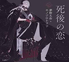 表紙: 死後の恋 乙女の本棚 (立東舎)   夢野 久作