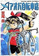 表紙: アオバ自転車店 1巻 (ヤングキングコミックス)   宮尾岳