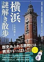 表紙: 横浜謎解き散歩 (新人物文庫) | 小市 和雄