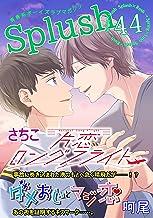 Splush vol.44 青春系ボーイズラブマガジン [雑誌]