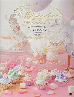 世界一かんたんで愛らしいお菓子 マシュマロフォンダント
