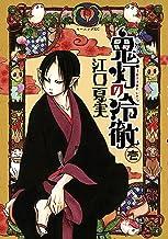 表紙: 鬼灯の冷徹(1) (モーニングコミックス)   江口夏実