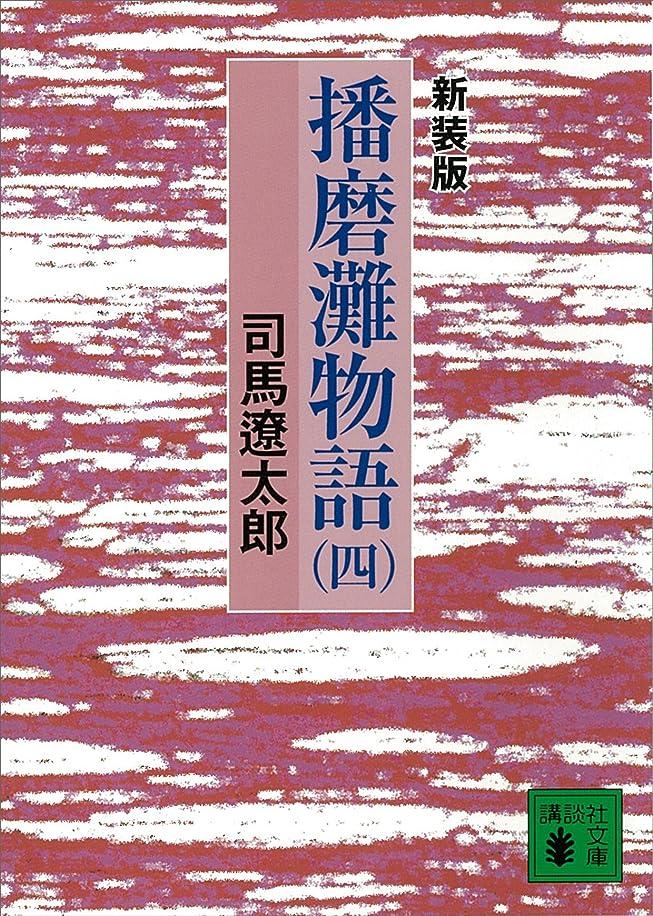 シエスタ履歴書用心する新装版 播磨灘物語(4) (講談社文庫)