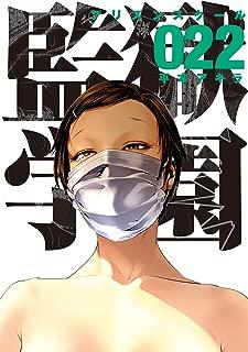 監獄学園(22) (ヤングマガジンコミックス)