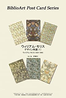 BiblioArt Post Card Series ウィリアム・モリス デザイン特選(1) 6枚セット(解説付き)