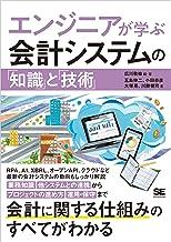 表紙: エンジニアが学ぶ会計システムの「知識」と「技術」 | 五島 伸二