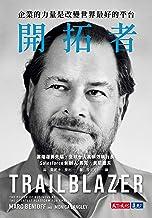 開拓者:企業的力量是改變世界最好的平台: TRAILBLAZER:THE POWER OF BUSINESS AS THE GREATEST PLATFORM FOR CHANGE (Traditional Chinese Edition)