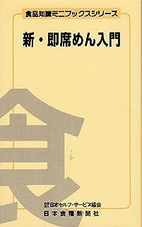 新・即席めん入門 (食品知識ミニブックスシリーズ)