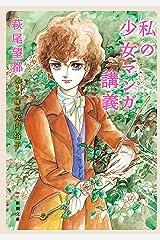 私の少女マンガ講義(新潮文庫) Kindle版
