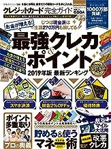 表紙: 100%ムックシリーズ 完全ガイドシリーズ229 クレジットカード完全ガイド | 晋遊舎