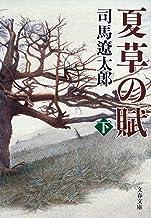 表紙: 夏草の賦(下) (文春文庫) | 司馬遼太郎