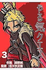 やる気クエスト(3) (純コミックス) Kindle版
