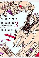 午前3時の無法地帯 3巻 (FEEL COMICS) Kindle版