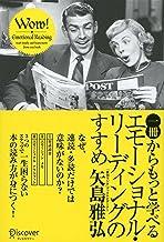 表紙: 一冊からもっと学べる エモーショナル・リーディングのすすめ | 矢島雅弘