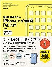 表紙: 絶対に挫折しない iPhoneアプリ開発「超」入門 第8版 【Xcode 11 & iOS 13】 完全対応 | 高橋 京介