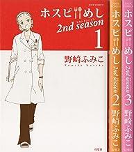 ホスピめし 2nd Season コミック 1-3巻セット (ジュールコミックス)