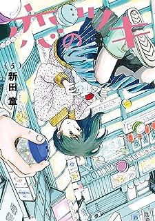 恋のツキ(5) (モーニングコミックス)