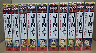 JIN-仁- コミック 1-10巻セット (SHUEISHA JUMP REMIX)