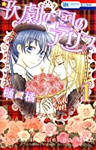 表紙: 歌劇の国のアリス 1 (花とゆめコミックス) | 樋口橘